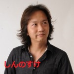 writer_shinnosuke_img