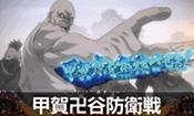 甲賀卍谷防衛線