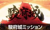 駿府城ミッション