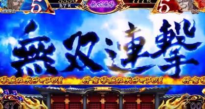 バジリスク3 無双連撃