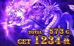 麻雀格闘倶楽部ART終了画面紫