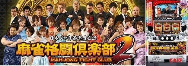 麻雀格闘倶楽部2タイトル