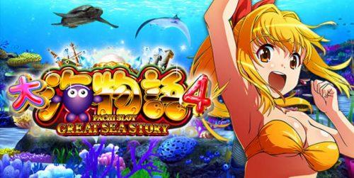 大海物語4 スロット トップ